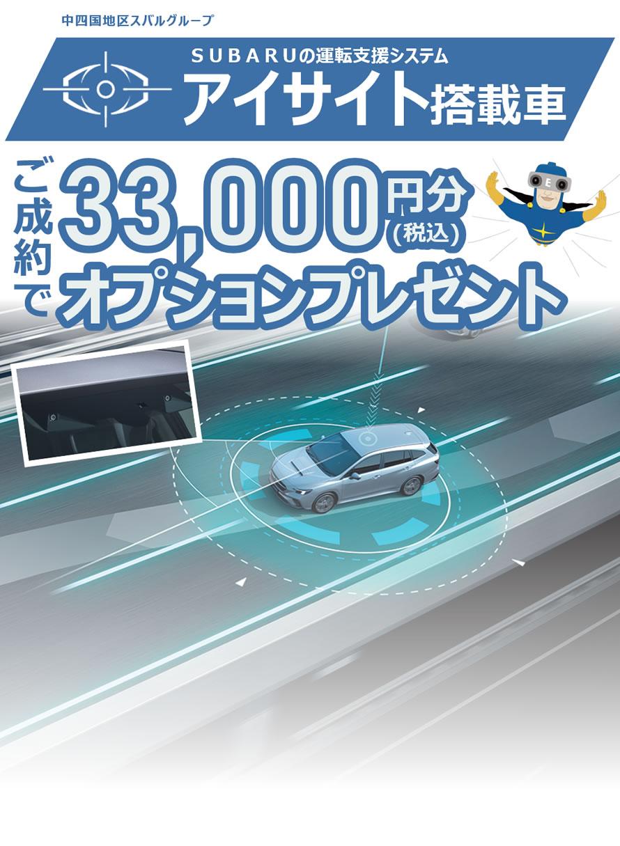 ご成約でオプション3万円分プレゼントキャンペーン