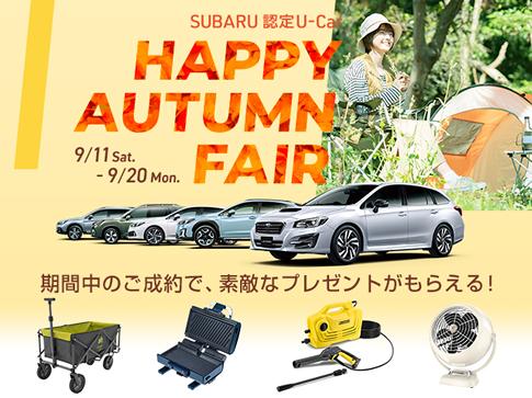 SUBARU 認定U-Carを買うなら今がチャンス!HAPPY AUTUMN FAIR 9/11(土)-20(月・祝) 開催!!