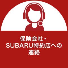 保険会社・SUBARU特約店への連絡
