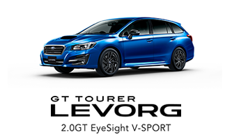 レヴォーグ 2.0GT EyeSight V-SPORT