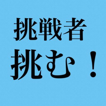 平成最後!廿日市店新聞発行!