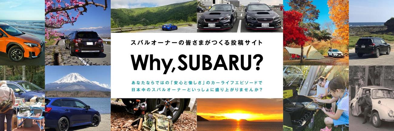 Why,SUBARU?
