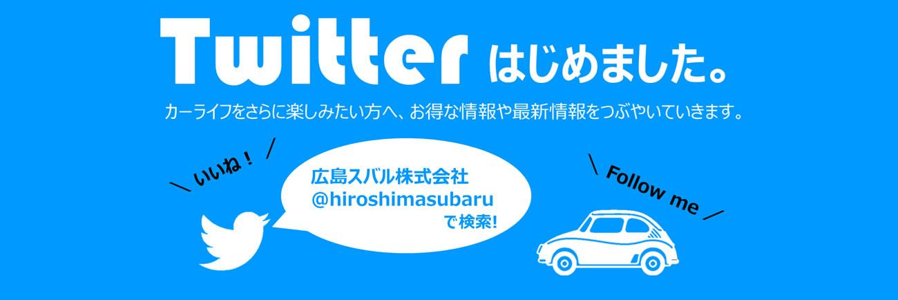広島スバルがTwitterをはじめました。<br>お得な情報や最新情報をつぶやきます。ぜひフォローをお願いいたします。