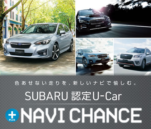 SUBARU 認定U-Car NAVI CHANCE
