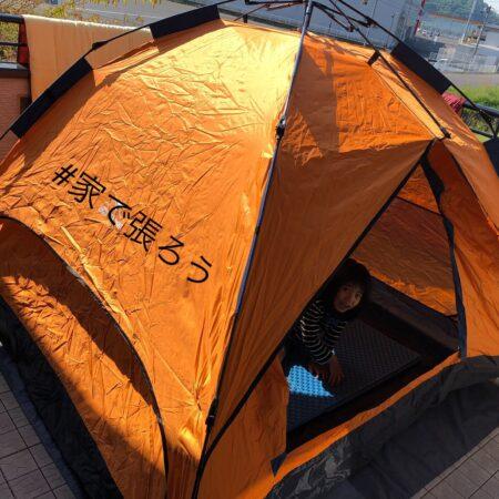 お家キャンプ#2