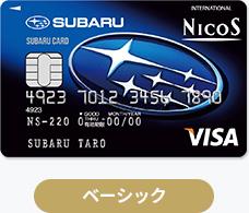 スバルオーナー様必携、SUBARU CARDのご案内