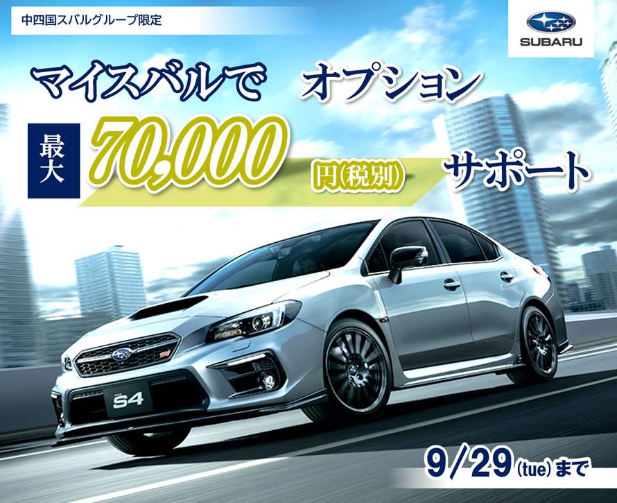 マイスバルでオプション最大7万円サポート