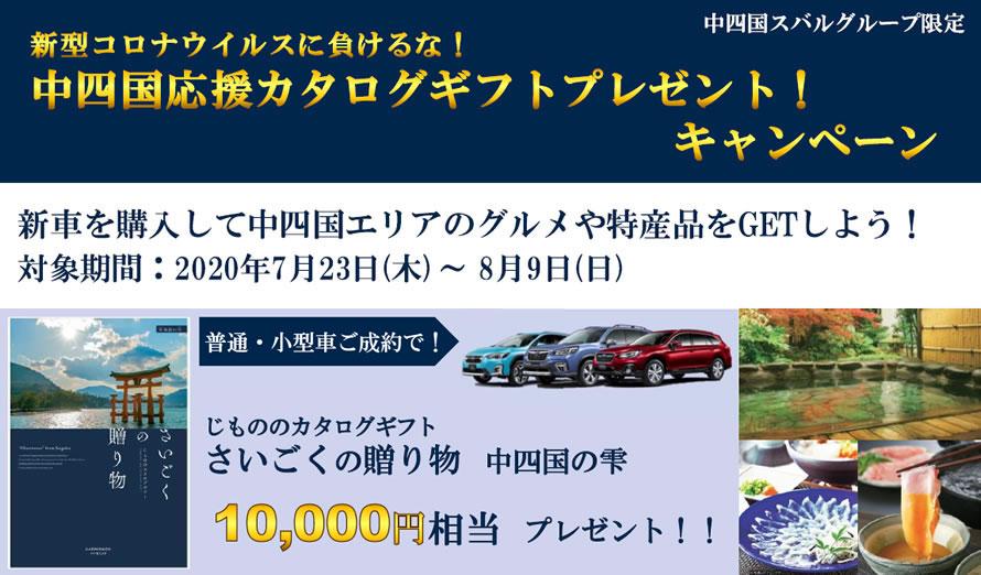 中四国応援カタログギフトプレゼント!キャンペーン