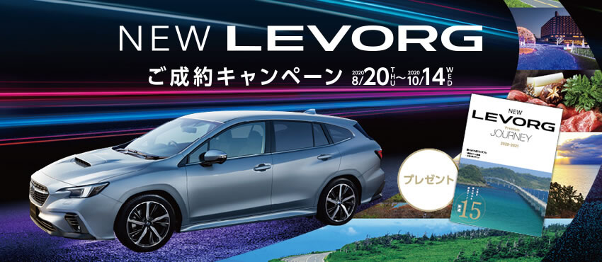 NEW LEVORG ご成約キャンペーン