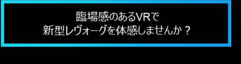 アイサイトX VR体感 DAY