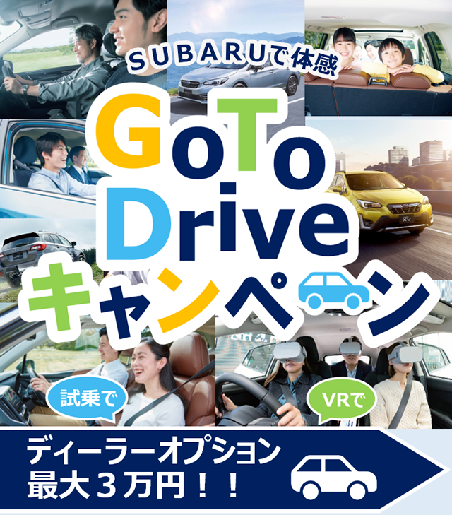 Go To Driveキャンペーン