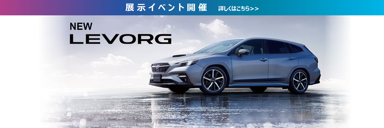 """New LEVORG 展示イベント""""追加""""開催!"""