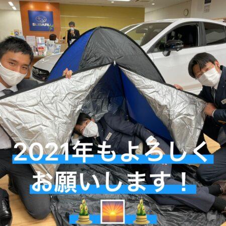 2021年初売りフェア!🎍について