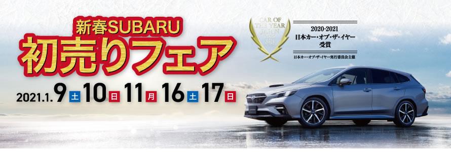 新春SUBARU初売りフェア開催