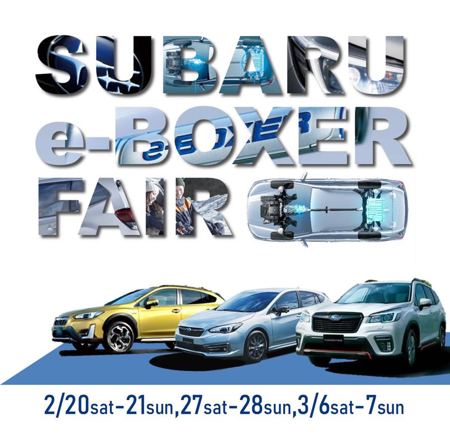 SUBARU e-BOXER フェア