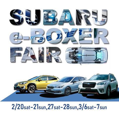 SUBARU e-BOXER フェア2/20(土)-21(日),27(土)-28(日),3/6(土)-7(日)3週連続開催!