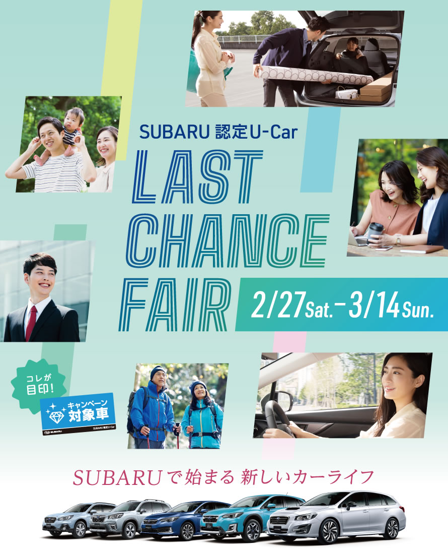 SUBARU 認定U-Car Last Chance Fair