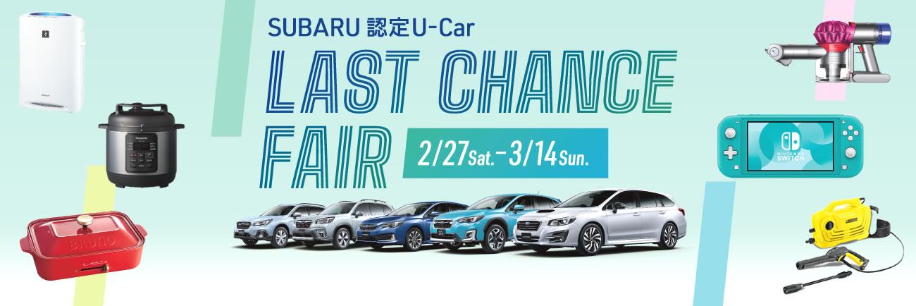 SUBARU 認定U-Car<br>Last Chance Fair<br>2/27(土)-3/14(日) 開催!!