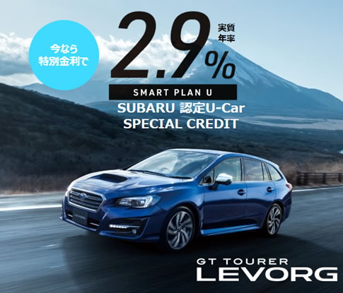SUBARU 認定U-Car LEVORG限定 2.9%クレジット