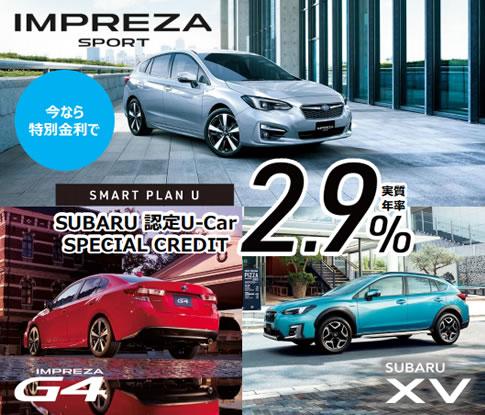SUBARU 認定U-Car 2.9%クレジット