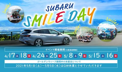 SUBARU SMILE DAY4/17(土)-18(日),24(土)-25(日)5/8(土)-9(日),15(土)-16(日)4週連続開催!!