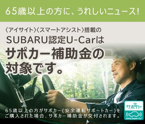 SUBARU認定U-Carはサポカー補助金の対象です。