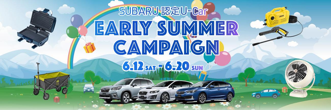 SUBARU 認定U-Car<br>Early summer campaign<br>6/12(土)-20(日) 開催!!