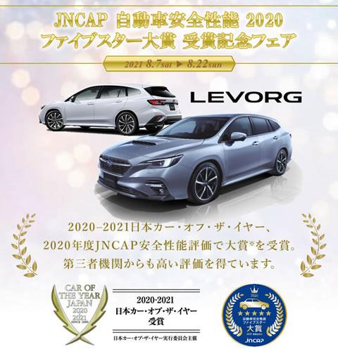 JNCAP 自動車安全性能 2020ファイブスター大賞 受賞記念フェア8/7(土)-22(日) 開催!