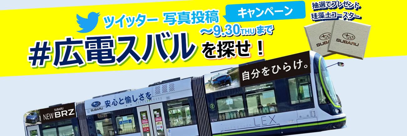 ツイッター 写真投稿キャンペーン<br>『 #広電スバル を探せ!』<br>~9月30日(木)まで