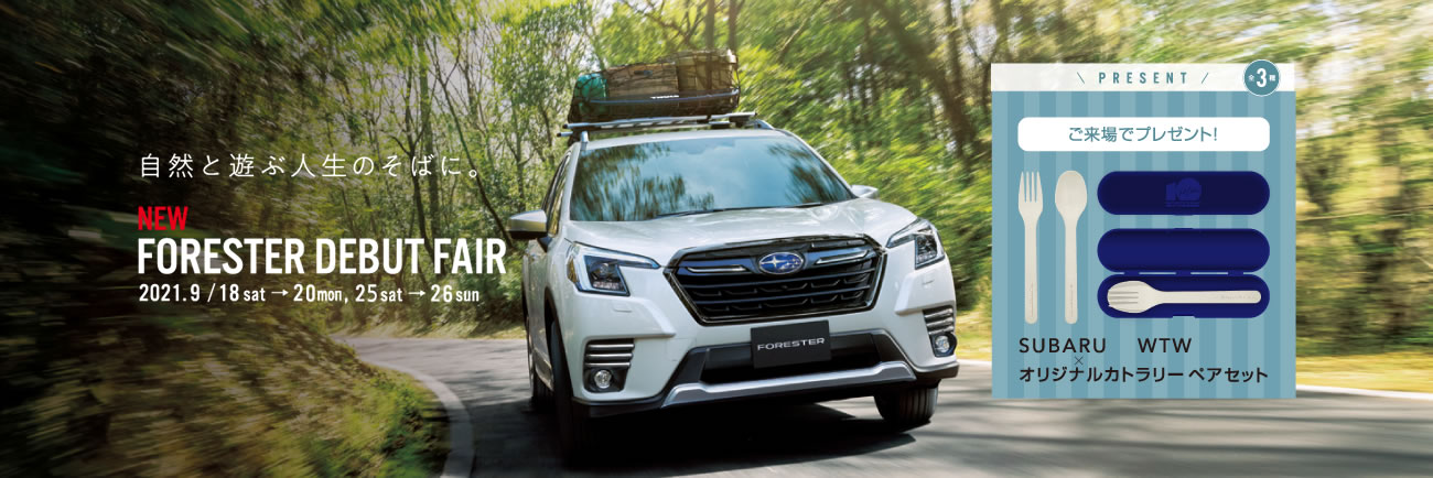 NEW FORESTER DEBUT FAIR<br>9/18(土)-20(月・祝),25(土)-26(日)開催!