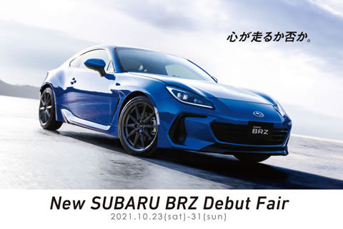 New SUBARU BRZ Debut Fair10/23(土)-31(日)2週間開催!